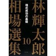 林輝太郎相場選集〈10〉株式成功の基礎 [単行本]