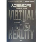 人工現実感の評価―VRの生理・心理・社会的影響(バーチャルリアリティの基礎〈4〉) [全集叢書]