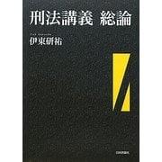 刑法講義 総論(法セミLAW CLASSシリーズ) [単行本]