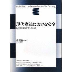 現代憲法における安全―比較憲法学的研究をふまえて [単行本]