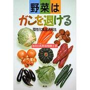 野菜はガンを退ける―陰性化食品活用法(健康双書〈ケ634〉) [単行本]