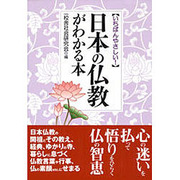 いちばんやさしい!日本の仏教がわかる本(コスモ文庫) [文庫]