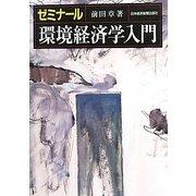 ゼミナール環境経済学入門 [単行本]