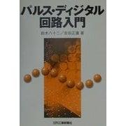 パルス・ディジタル回路入門 [単行本]