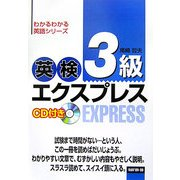 英検3級エクスプレス(わかるわかる英語シリーズ) [単行本]