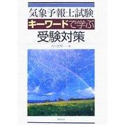 気象予報士試験 キーワードで学ぶ受験対策 [単行本]