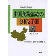 中国食糧需給の分析と予測 [単行本]