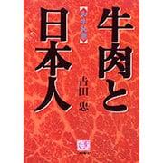 牛肉と日本人―和牛礼讃(人間選書〈162〉) [単行本]