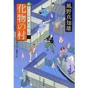 化物の村―新・若さま同心徳川竜之助〈2〉(双葉文庫) [文庫]