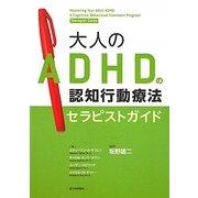 大人のADHDの認知行動療法セラピストガイド [単行本]