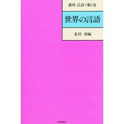 講座言語 第6巻