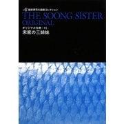 宋家の三姉妹(笹部博司の演劇コレクション―オリジナル台本〈01〉) [文庫]