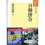 日韓併合 新装版 (日本歴史叢書) [全集叢書]