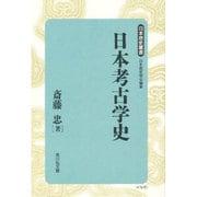 日本考古学史(日本歴史叢書) [全集叢書]