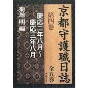 京都守護職日誌〈第4巻〉慶応二年八月~慶応三年八月 [単行本]