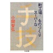町工場・スーパーなものづくり(ちくま文庫) [文庫]