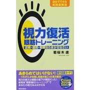 視力復活眼筋トレーニング―近視・遠視・老眼ならまかせなさい 自分でできる実践図解版(SEISHUN SUPER BOOKS) [単行本]