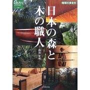 日本の森と木の職人(地球の歩き方GEM STONE) [単行本]