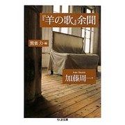 『羊の歌』余聞(ちくま文庫) [文庫]