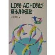 LD児・ADHD児が蘇る身体運動 [単行本]