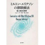 ミルトン・エリクソンの催眠療法―個人療法の実際 [単行本]