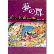 夢の扉―a door to dreams [全集叢書]