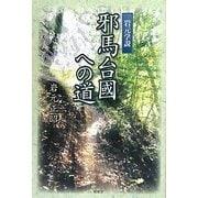 岩元学説 邪馬台國への道 [単行本]