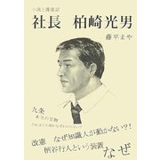 社長 柏崎光男―小説と護憲話 [単行本]