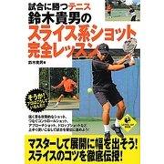 試合に勝つテニス 鈴木貴男のスライス系ショット完全レッスン(LEVEL UP BOOK) [単行本]