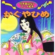 かぐやひめ(日本昔ばなしアニメ絵本 4) [単行本]