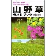 山野草ガイドブック-見かけた場所ですぐわかる400種 [単行本]