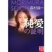 純愛の証明(実業之日本社文庫) [文庫]