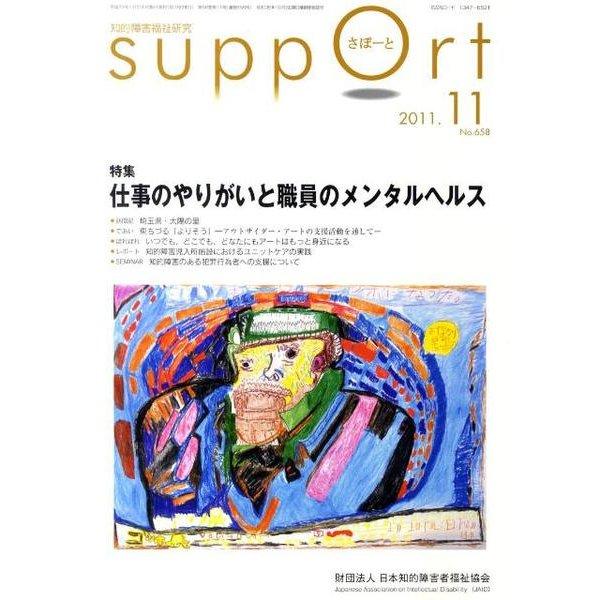 さぽーと 2011.11 [単行本]