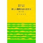 発音カナ付・英文・和文 新しい機関日誌の書き方 新訂版 [単行本]