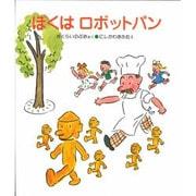 ぼくはロボットパン(はじめてのどうわ 23) [全集叢書]