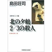 北の夕鶴2/3の殺人(光文社文庫 し 5-5) [文庫]