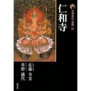 新版 古寺巡礼京都〈22〉仁和寺 新版 [全集叢書]