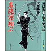 裏隠密翔ぶ―二条左近無生剣(春陽文庫) [文庫]