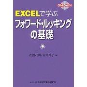 EXCELで学ぶフォワード・ルッキングの基礎 [単行本]