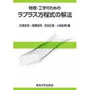 物理・工学のための ラプラス方程式の解法 [単行本]