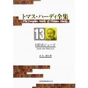 トマス・ハーディ全集〈13〉日陰者ジュード [全集叢書]