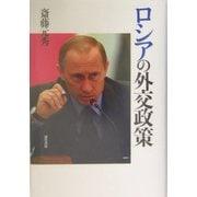 ロシアの外交政策 [単行本]