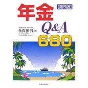 年金Q&A680 第5版 [単行本]