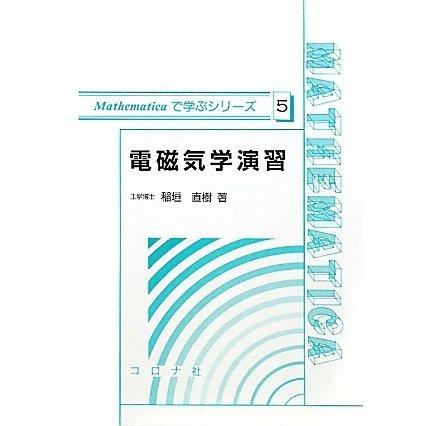 電磁気学演習(Mathematicaで学ぶシリーズ〈5〉) [全集叢書]