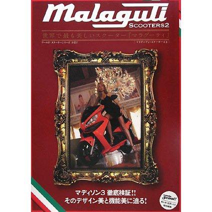 マラグーティ・スクーターズ〈2〉 [単行本]