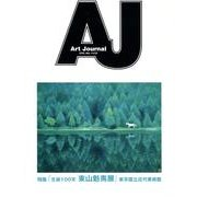 Art Journal Vol.56(2008.May) [全集叢書]