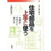 住宅部品を上手に使う―仕組み・デザイン・選び方(住まいを問い直す本) [単行本]