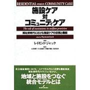 施設ケア対コミュニティケア―福祉新時代における施設ケアの役割と機能 [単行本]