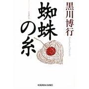 蜘蛛の糸(光文社文庫) [文庫]