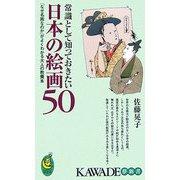 常識として知っておきたい日本の絵画50―「なぜ名画なのか」がよくわかる大人の教養本(KAWADE夢新書) [新書]